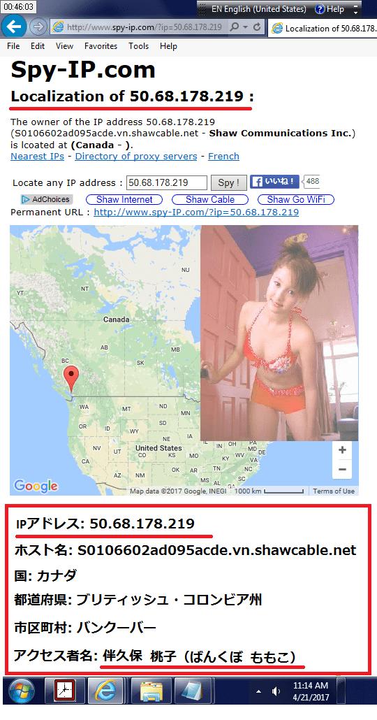 IPアドレス: 50.68.178.219 バンクーバーに住む伴久保 桃子(ばんくぼ ももこ)さん