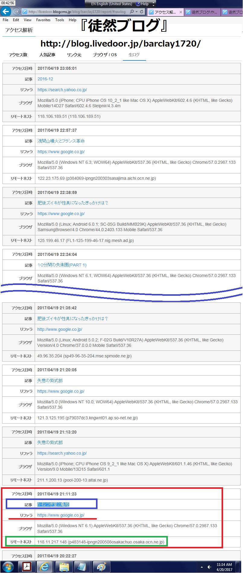 ライブドアの『徒然ブログ』の日本時間で4月19日の午後8時22分から午後11時5分までの約2時間半の「生ログ」の1部