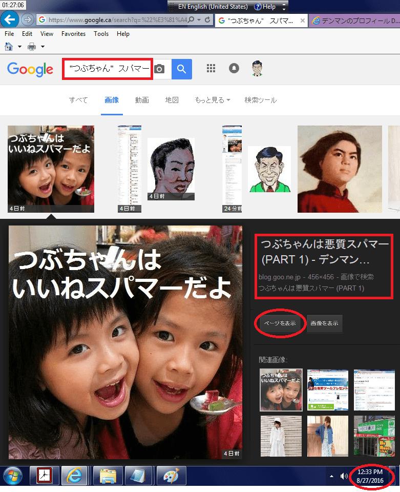 つぶちゃん スパマー GOOGLE の画像検索結果