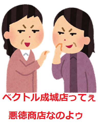 ベクトル成城店 悪い評判 不誠実 悪徳商店 不買運動