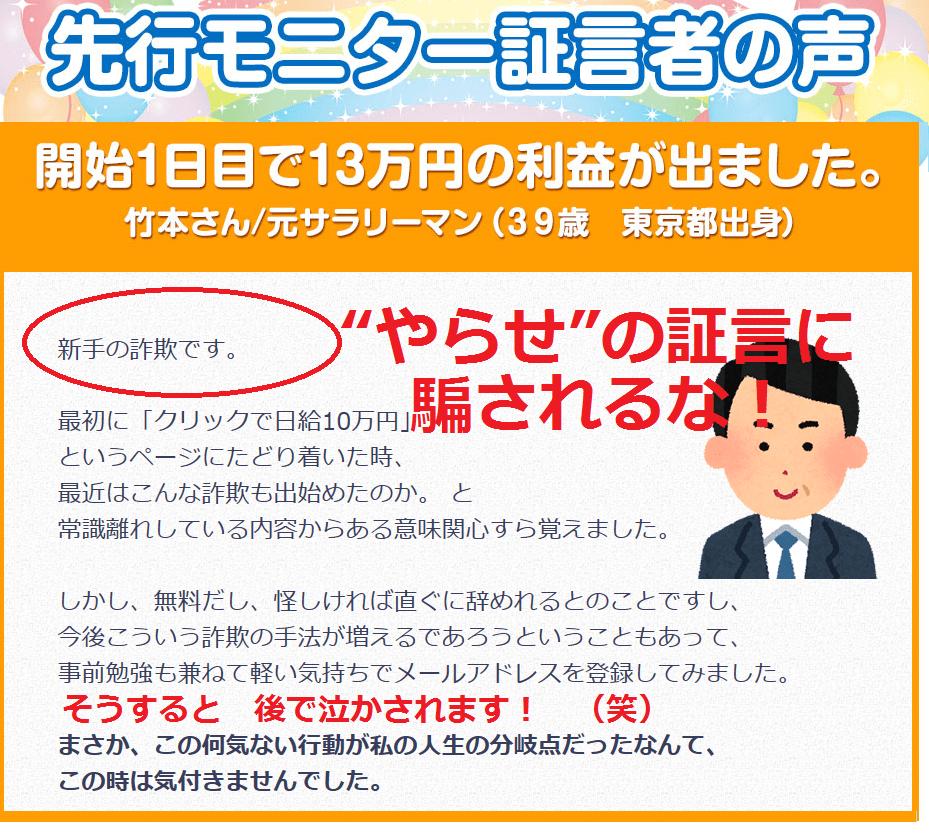 座安裕人 株式会社MEZA URLスパマー 悪徳業