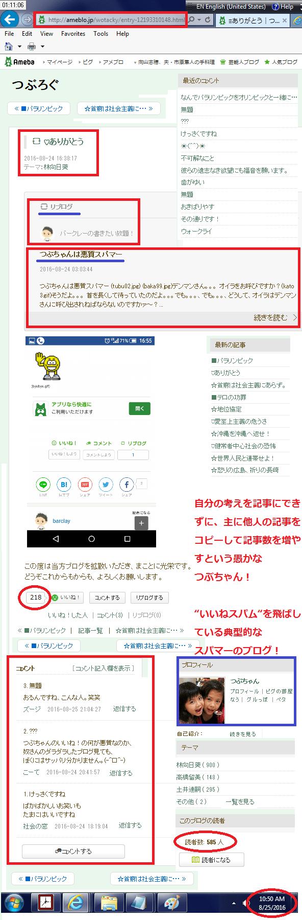 つぶちゃんは悪質スパマーのブログのページ