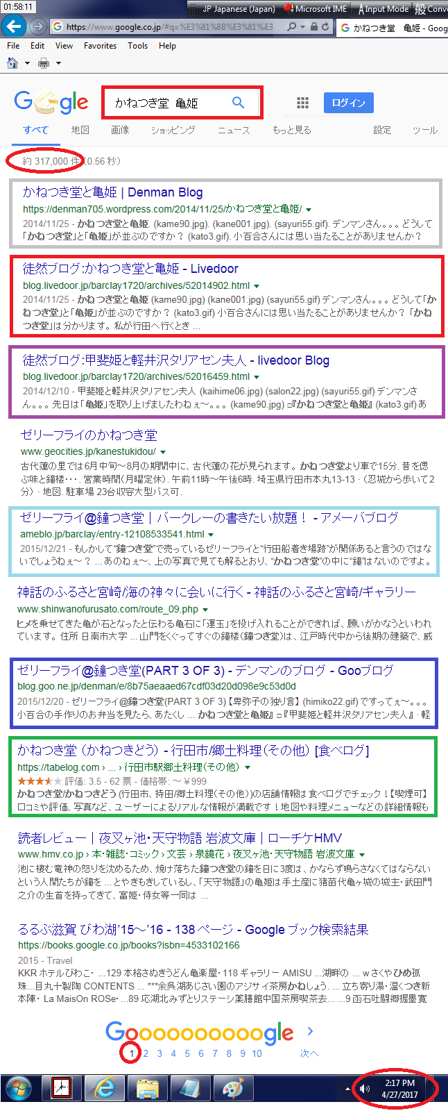 日本のGOOGLEで「かねつき堂 亀姫」と入れて検索した結果
