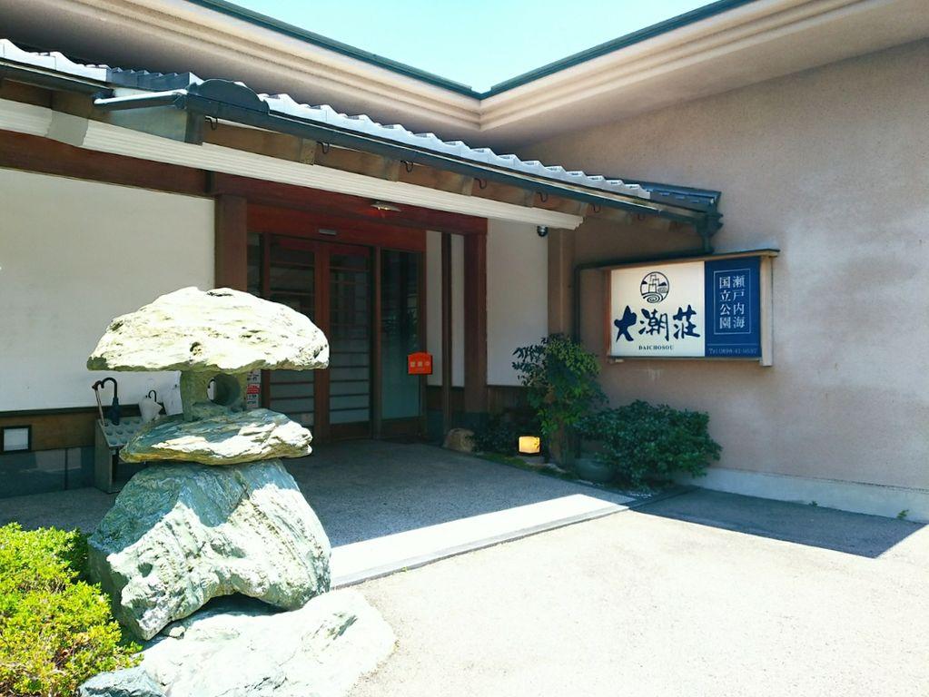 しまなみ海道 來島海峽大橋と大潮荘/愛媛県今治市 : S-Blo