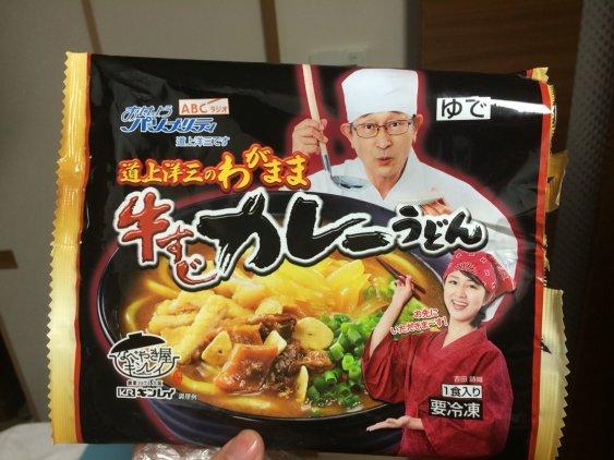 「うどん 冷凍食品」の画像検索結果