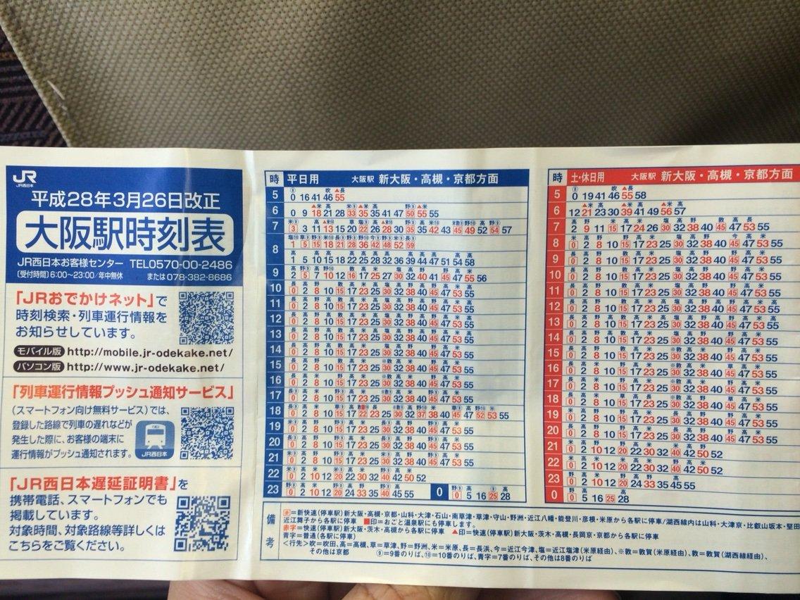 大阪駅「JR京都線」発車時刻表(2016年3月26日改正) #JR西日本 ...