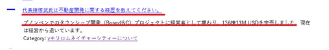 猪塚武経歴