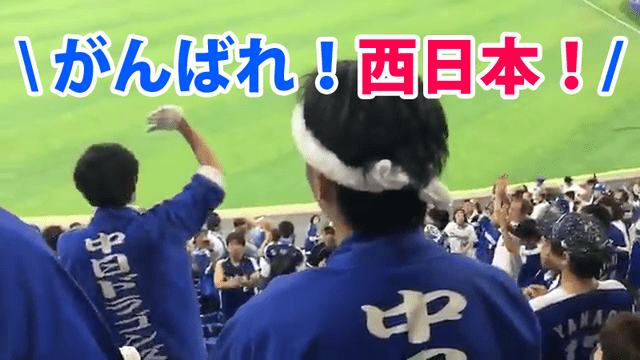 中日応援団がんばれ西日本コール