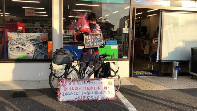 カープ津田息子自転車日本一周達成_04