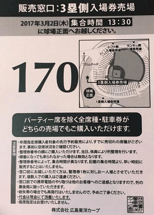 広島カープ整理券