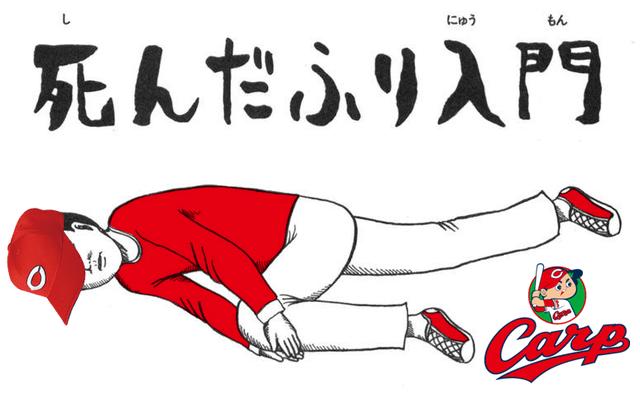 広島カープ_死んだふり_オープン戦_2018