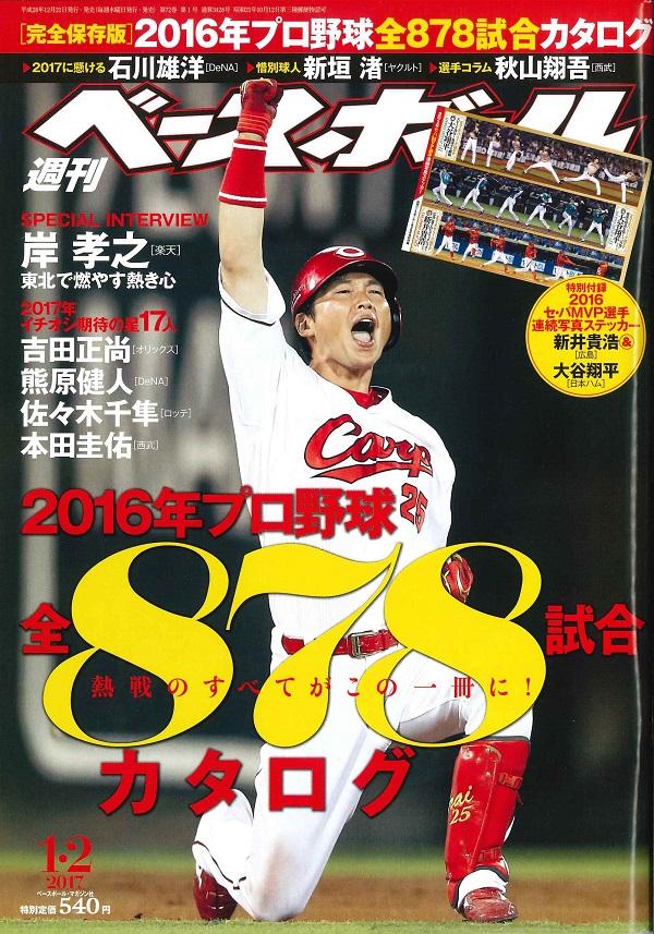 週刊ベースボール_新井さん_表紙