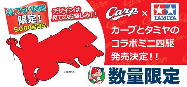 カープミニ四駆