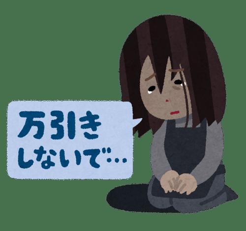 hanzai_pop_manbiki_shinaide_woman