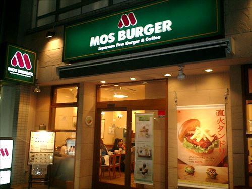 Mos_Burger_R