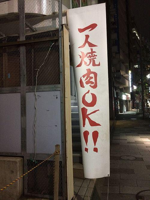 一人焼肉OK!!_(20964260208)_R