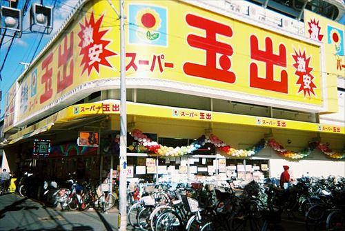 800px-スーパー玉出千林店_R