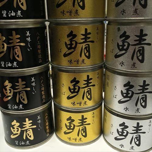 醤油煮_味噌煮_水煮_(22275074669)_R