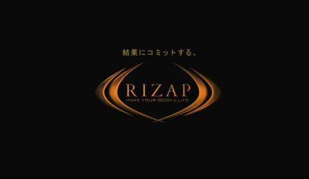 rizap-e1495340258725