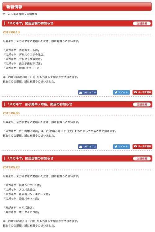スクリーンショット 2019-06-30 14.34.23