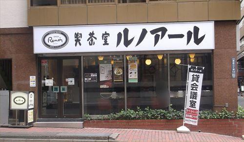 1200px-Cafe_renoir_ginza_6chome_branch_shop_2014_R