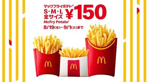 mc-potato02