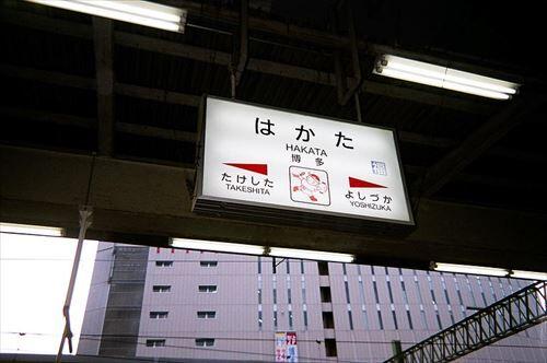 800px-JR九州博多駅名標_R