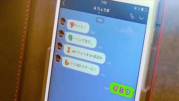 【叔叔一句都聽唔明】看廣告學JK語 - Japhub - 日本集合