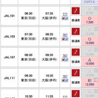 JGC修行にも使える! JAL101 羽田→伊丹 格安便搭乗記(1)