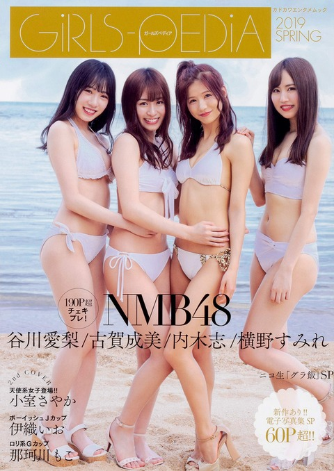 【NMB48】1人だけエッチ出来るとしたら誰を選ぶ?