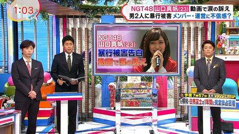 【朗報】新潟日報「NGT48のスポンサーが撤退の意思を示している」