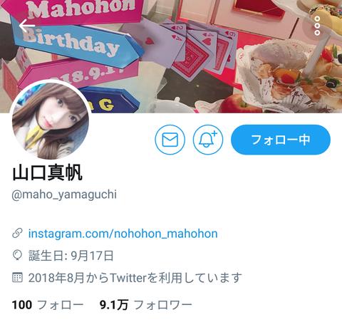 【悲報】山口真帆が運営を見切る?Twitterプロフィールから「NGT48」表記を削除