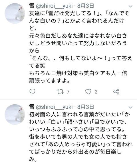 【悲報】SKE9期研究生、大橋真子が虚言美容アカ「雪」の正体だと一部で炎上