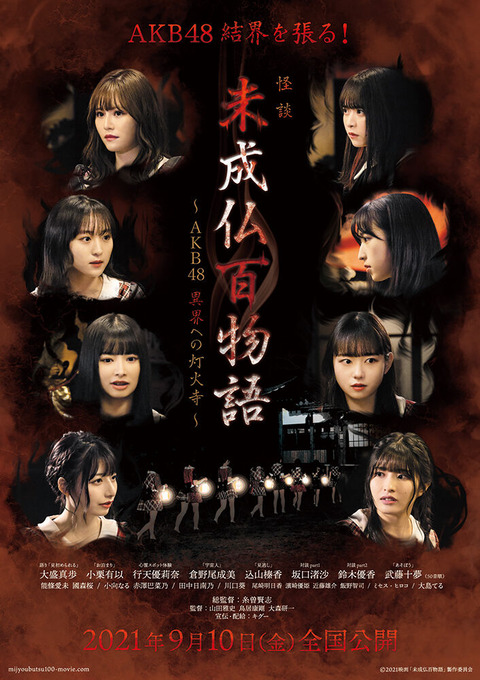 【悲報】AKB48大盛、行天、込山が登壇する映画の舞台挨拶が未だに完売せず