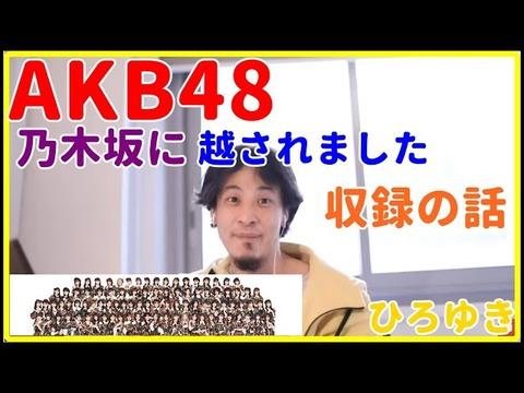 【乃木坂に、越されました】ひろゆき「AKBの番組MCではメンバーのトーク力を育てるためにまわさないようにしてる」(34)