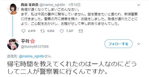 【疑問】NGT48運営は何故太野彩香と西潟茉莉奈が警察から事情聴取されたことを隠してたのか?