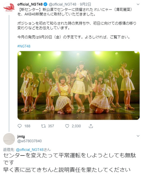 【人望民スレ】運営「新センター清司麗菜をAKB48新聞さんに取材していただきました。」平常運転でやっと鎮火wwwwwwww