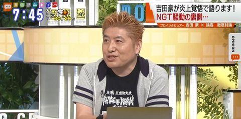 【NGT48暴行事件】ライター「吉田豪は以前から山口が厄介と繋がっている話を聞いてたと発言してる。しかし第三者委員会の報告書にはない」