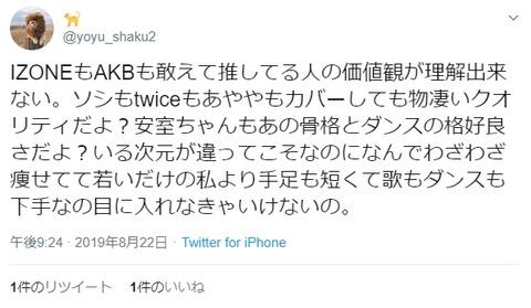 【悲報】Twitter女さん @yoyu_shaku2「AKBを推す人の価値観が理解不能。私より手足短くて歌もダンスも下手。」