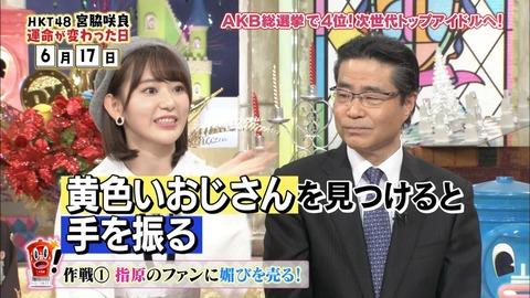 【悲報】宮脇咲良、指原ヲタを「黄色いおじさん」呼ばわりwww