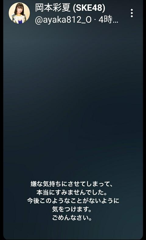 【悲報】SKE48岡本彩夏さん、SKE運営より無期限の公演出演停止を言い渡され号泣配信【闇】