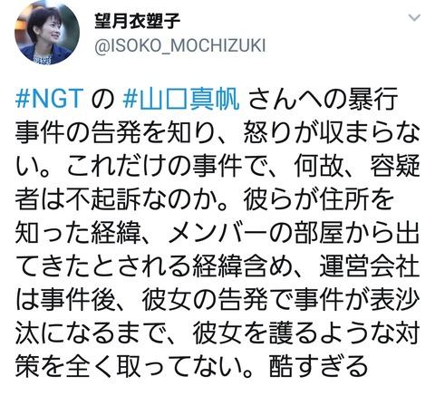 【朗報】左翼、フェミ界隈のカリスマ記者、望月衣塑子さんがNGT48山口真帆の暴行事件に大激怒!