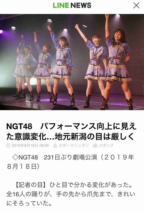 【正論】Negiccoヲタ「NGT48劇場にわらわらとオタクが入っていくのを見てしまった…どうして平気な顔で公演を観られるんだろう」