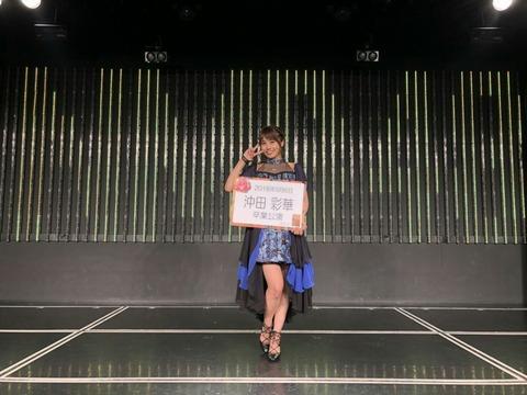 【元NMB48】沖田彩華「生まれ変わってもNMB48になるよ!アイドル最高だったよ!!」