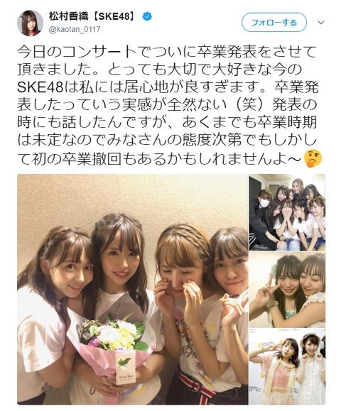 【SKE48】松村香織がリクアワで卒業発表