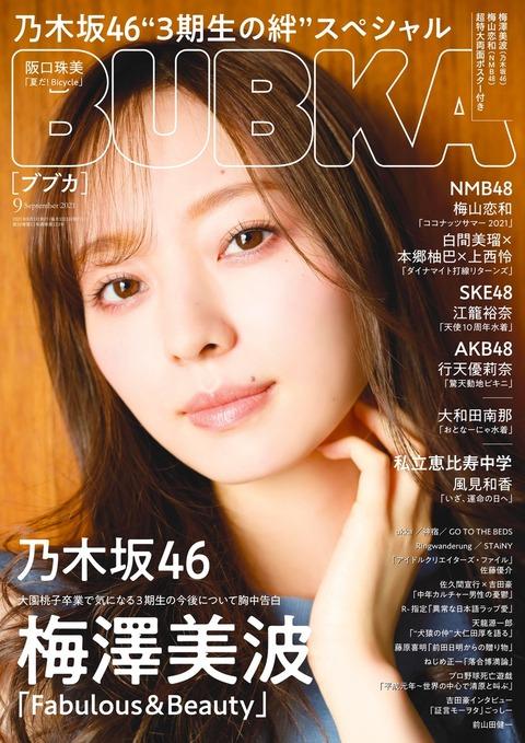 【AKB48】行天優莉奈「驚天動地ビキニ」【BUBKA】