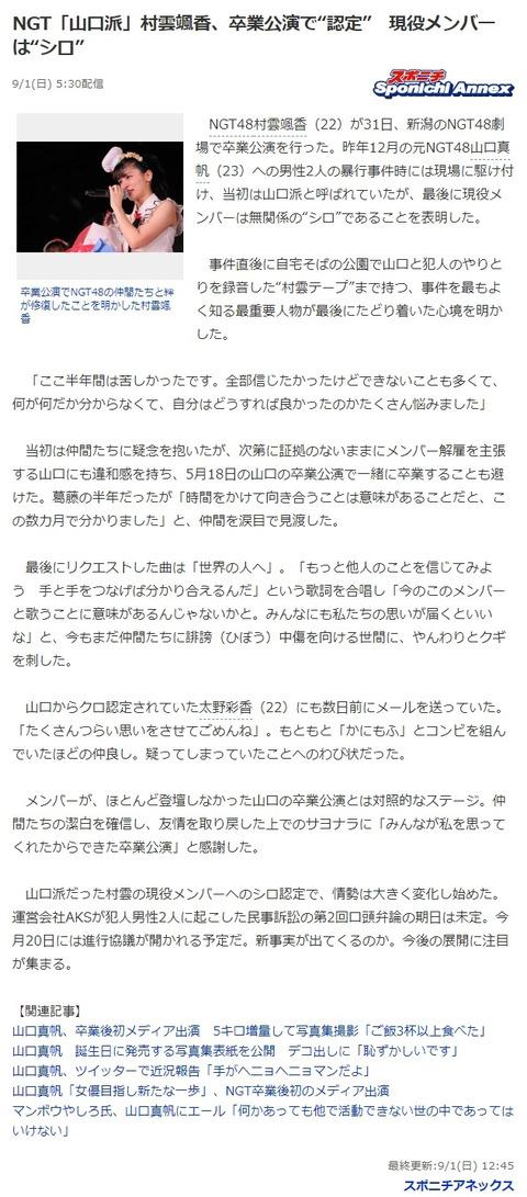 【フェイクニュース】スポニチ「村雲颯香の現役メンバーへのシロ認定」←あまりにも捏造が酷いと話題に