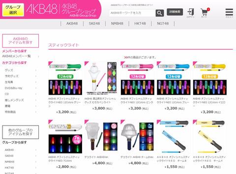 【AKB48】コンサートに持っていくおすすめのペンライト教えてくれ