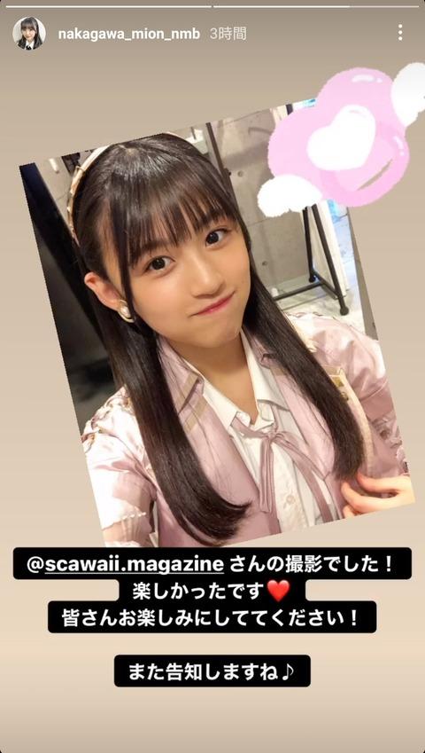 【大朗報】NMB48が人気女性ファッション誌「S Cawaii!」のモデルに抜擢される!NMB48を大特集!