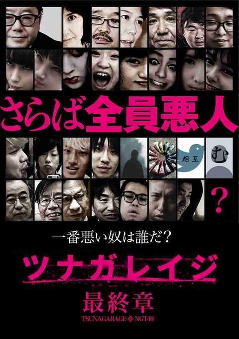 【悲報】NGT48、全国規模でイベント、フェスの出禁が確定wwwwww